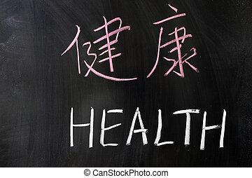 Gesundheitswort auf Chinesisch und Englisch